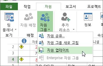 공유자 파일의 자원 편집 후 자원 그룹 업데이트