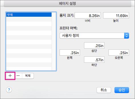 페이지 설정에서 사용자 지정 크기 관리를 선택하여 사용자 지정 용지 크기를 만듭니다.
