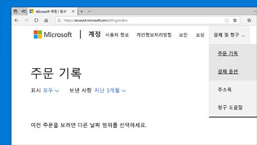 Microsoft 계정에서 주문 기록 확인