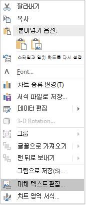 차트에 대 한 PowerPoint Win32 Alt 텍스트 편집 메뉴