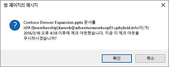 다른 사용자 파일 체크 인에 대 한 경고 스크린샷