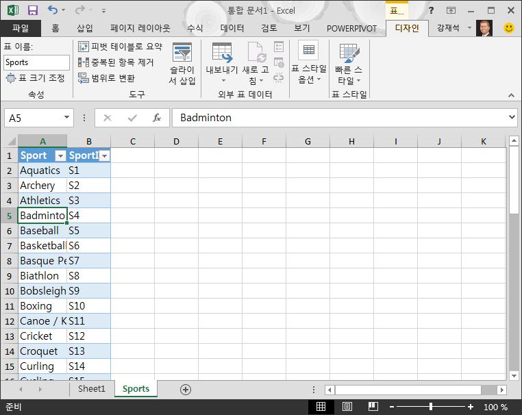 Excel에서 표 이름 지정