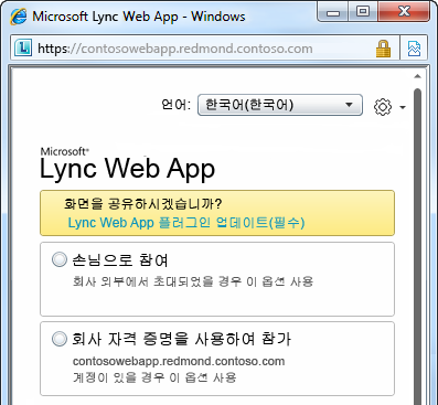 Lync Web App을 사용하여 모임에 참가할 수 있는 옵션