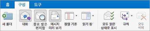 중요 받은 편지함을 사용하여 전자 메일을 깔끔하게 관리할 수 있습니다.