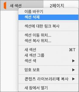 섹션 삭제가 강조 표시된 Mac의 섹션 상황에 맞는 메뉴