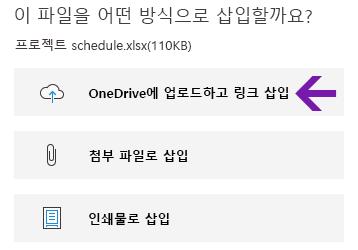 Windows 10용 OneNote에서 파일 삽입 옵션
