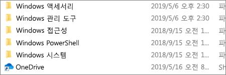 파일 탐색기의 OneDrive 응용 프로그램을 보여 주는 스크린샷