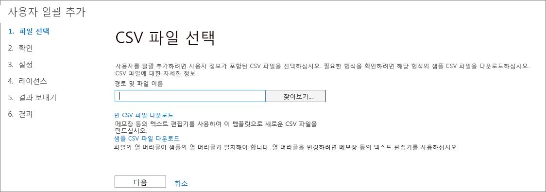 사용자 일괄 추가 마법사 1단계 - CSV 파일 선택