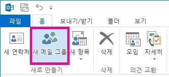 홈 탭의 새 메일 그룹 클릭