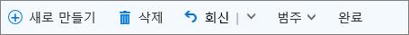 플래그 지정 항목 및 작업 목록에서 태그가 지정된 전자 메일에 대한 Outlook.com 명령 모음