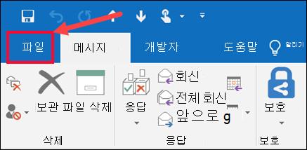 파일 메뉴를 선택한 다음 다른 항목으로 저장합니다.