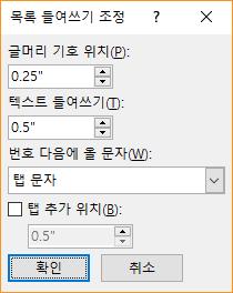 글머리 기호 위치 및 텍스트 들여쓰기에 대한 설정을 지정할 수 있는 목록 들여쓰기 조정 대화 상자의 스크린샷입니다. 숫자 다음에 무엇이 올지를 선택하고 탭 정지를 추가할 위치를 지정할 수도 있습니다.
