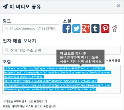 예제를 사용 하 여 SharePoint 페이지의 콘텐츠를 포함 하는 코드 포함