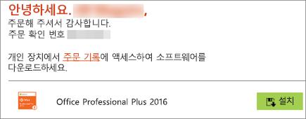 HUP(가정 사용 프로그램)에서 전자 메일의 설치 단추 표시