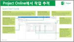 Project Online에서 작업 추적 빠른 시작 가이드