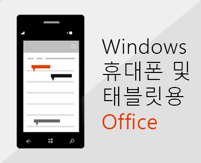 Windows 휴대폰에서 office mobile 앱