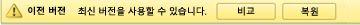 선택한 버전을 현재 버전과 비교하거나 현재 버전으로 지정할 수 있는 두 개의 단추가 포함된 응용 프로그램 파일 위쪽의 노란색 배너