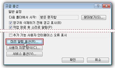 고급 옵션 대화 상자의 미리 알림 옵션