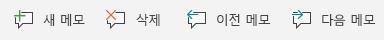 Windows Mobile의 메모 단추: 새 메모 만들기, 현재 메모 삭제, 이전 메모로 이동 및 다음 메모로 이동