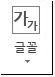 Publisher 2013의 글꼴 단추