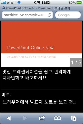 PowerPoint용 Mobile Viewer의 슬라이드 및 발표자 노트