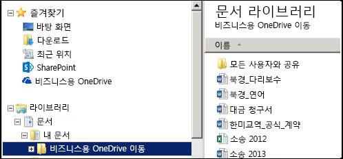동기화된 SharePoint 비즈니스용 OneDrive 폴더에서 파일을 이동한 후의 준비 폴더