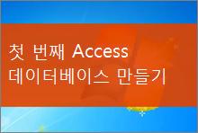 첫 번째 Access 2013 데이터베이스 만들기