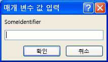 """필드 값을 확인 및 취소 단추를 입력 하는 """"SomeIdentifier"""" 라는 레이블이 붙은 식별자로 예기치 않은 매개 변수 값 입력 대화 상자의 예를 보여 줍니다."""