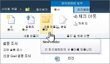 새 폴더가 강조 표시 된 SharePoint 2010 문서 리본 메뉴
