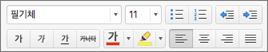Mac용 Outlook의 서식 지정 단추