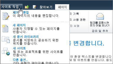 SharePoint 2010 사이트 작업 메뉴
