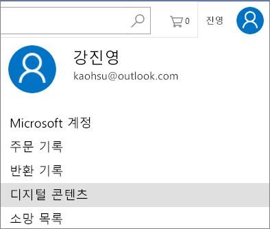 Microsoftstore.com의 디지털 콘텐츠 설치 링크