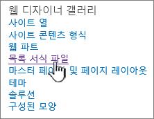사이트 설정 페이지에 목록 서식 파일 링크