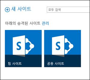 팀 사이트 및 공개 웹 사이트의 타일을 보여 주는 Office 365 사이트 페이지