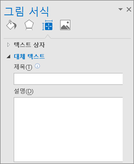 대체 텍스트 제목 및 설명 필드가 비어 있는 그림 서식 대화 상자를 보여 주는 Outlook 사용자 인터페이스의 화면 클립입니다.