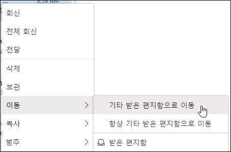 스크린샷에는 다른 받은 편지 함으로 이동 하는 옵션이 있는 오른쪽 클릭 메뉴와 항상 다른 받은 편지 함으로 이동이 표시 됩니다.