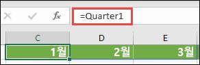 "={""January"",""February"",""March""} 으로 정의된 =Quarter1과 같은 수식에서 명명된 배열 상수 사용"
