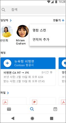 연락처 이름 옆의 스캔 명함 옵션이 있는 검색 화면