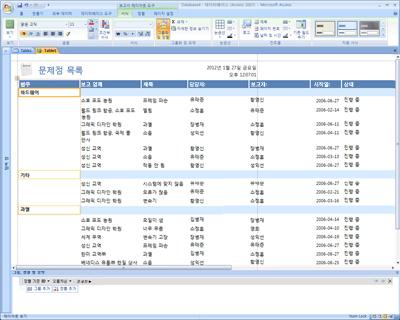 Office Access 2007에서 보고서 편집