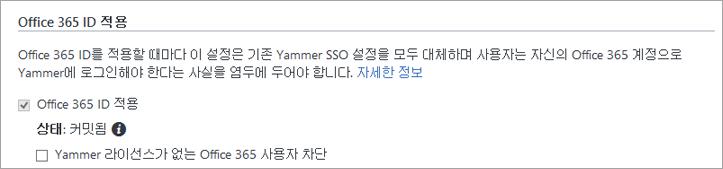 Yammer 보안 설정의 Yammer 라이선스가 없는 Office 365 사용자 차단 확인란 스크린샷