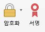 서명은 옵션 탭 아래의 분리된 버튼입니다.