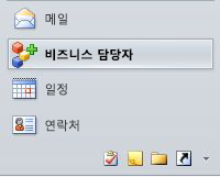 탐색 창의 Business Contact Manager 단추