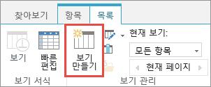 S리본에 있는 SharePoint 라이브러리의 보기 만들기 단추.