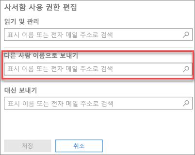 스크린샷: 다른 사용자가 이 사용자로 전자 메일을 보낼 수 있도록 허용
