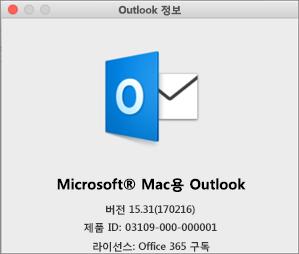 Office 365를 통해 Outlook을 사용하는 경우 Outlook 정보에 Office 365 구독이라고 표시됩니다.