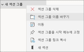 Windows 10용 OneNote 앱에서 섹션 그룹 이름 바꾸기