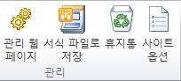 사이트 탭, 관리 그룹