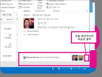 Outlook Social Connector는 기본적으로 최소화되어 있습니다.
