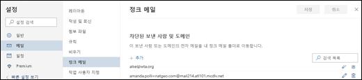 스크린샷은 Outlook.com에 대한 설정 - 메일 - 정크 메일 설정의 수신 허용 보낸 사람 영역을 보여줍니다.