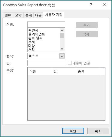 사용자 지정 속성 탭을 사용하여 사용자 지정 문서 속성 추가 또는 수정